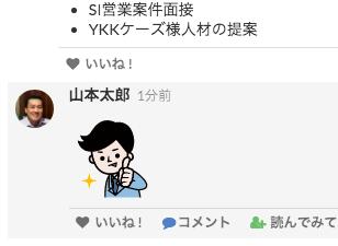 画面イメージ:日報記入 スタンプ