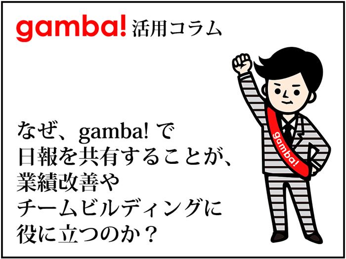 なぜ、gamba! で日報を共有することが、業績改善やチームビルディングに役に立つのか?