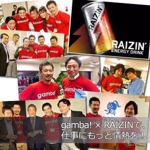 【ニュースリリース】日報共有社内SNS「gamba!(ガンバ)」が RAIZINジャパンとタイアップ!~エナジードリンク「RAIZIN」プレゼントキャンペーンを開始!~