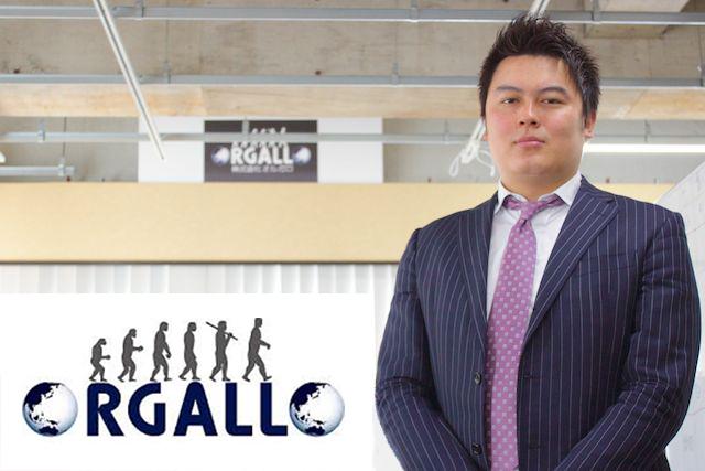 株式会社オルガロ 代表取締役 野村氏