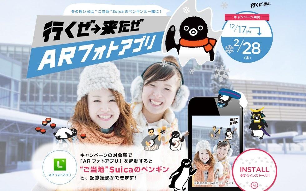 """""""ご当地""""Suicaのペンギンと旅の記念撮影!ARアプリLIVE SCOPARを使ったJR東日本のキャンペーン"""