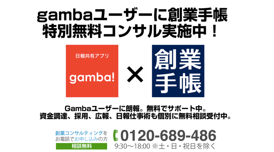 gamba__×_創業手帳「創業コンサルティング」___創業手帳Web