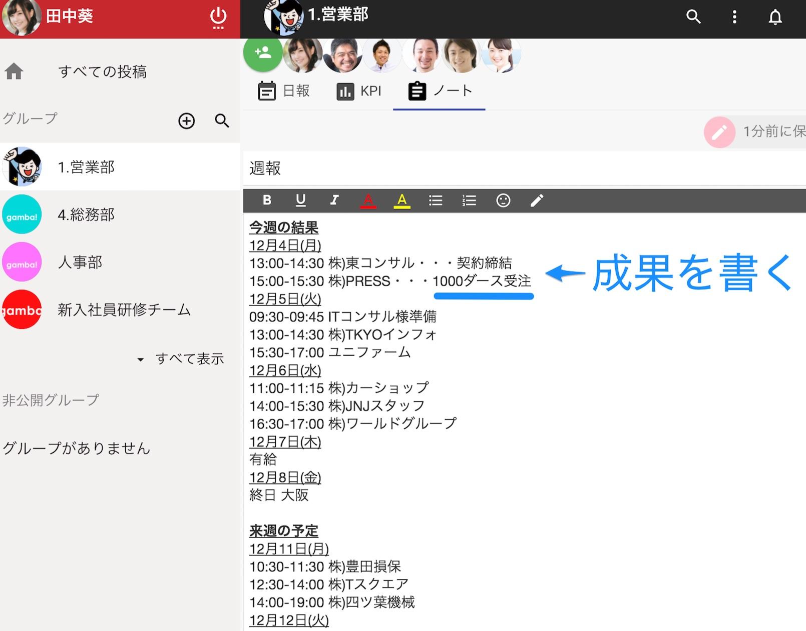 週報_png