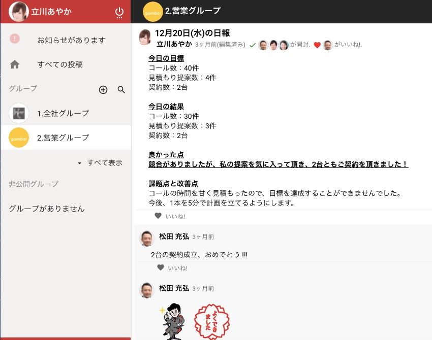 2_営業グループ_-_gamba_