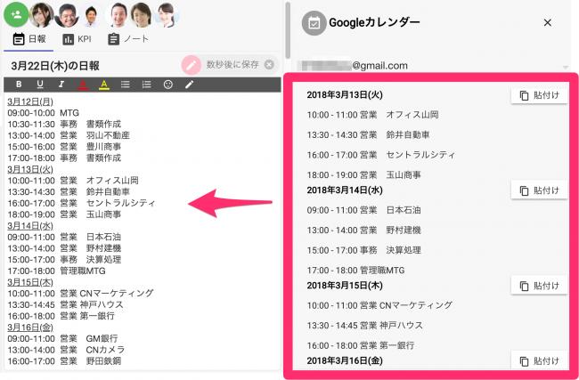 Googleカレンダー連携の画像