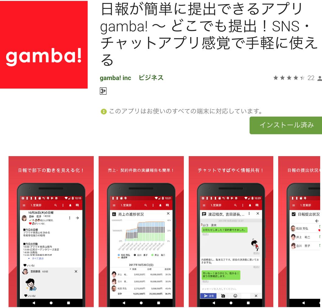 日報が簡単に提出できるアプリgamba__〜_どこでも提出!SNS・チャットアプリ感覚で手軽に使える_-_Google_Play_のアプリ