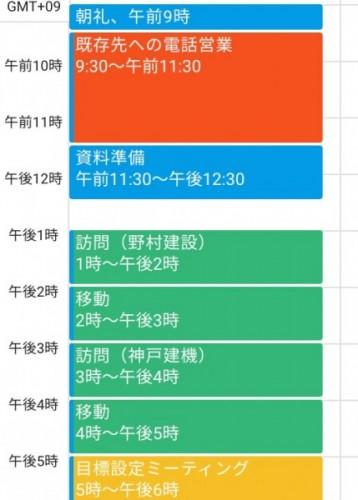 Google_カレンダーの予定
