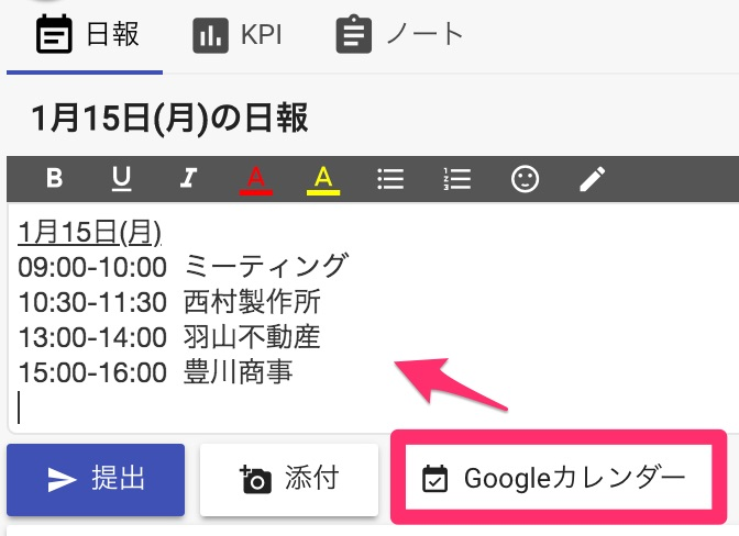 日報とGoogleカレンダー連携する画像