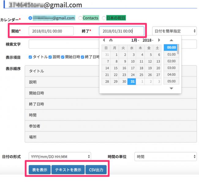2Googleカレンダーの予定をExcelやCSV形式にエクスポートする作業効率化ツール「カレレポ」_png__1518×1316_