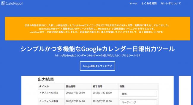 1Googleカレンダーの予定をExcelやCSV形式にエクスポートする作業効率化ツール「カレレポ」