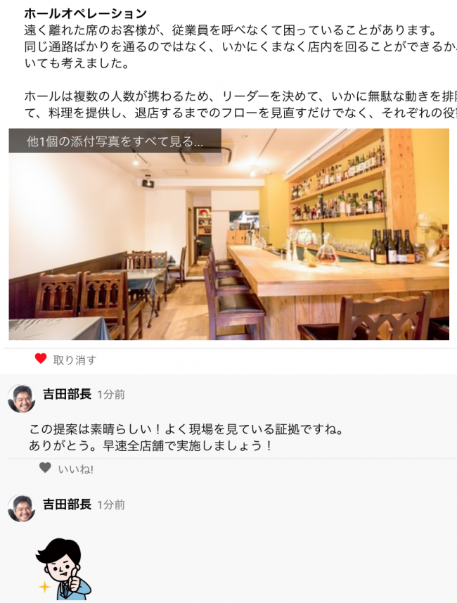 日報コメントの画像