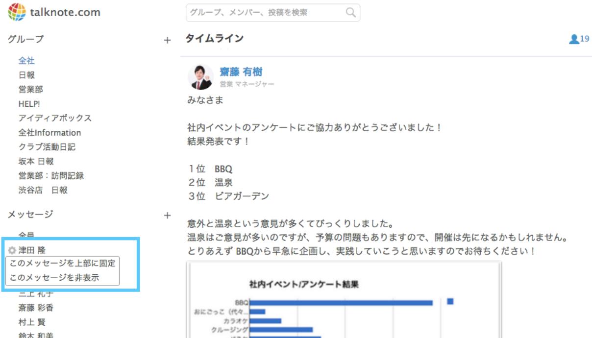 Talknote(トークノート)