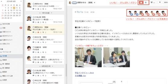 nanotyの日報画面
