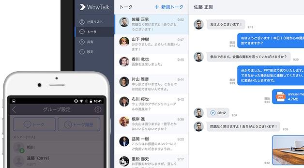 機能___【WowTalk】ビジネスチャット_社内SNSでコミュニケーション活性化