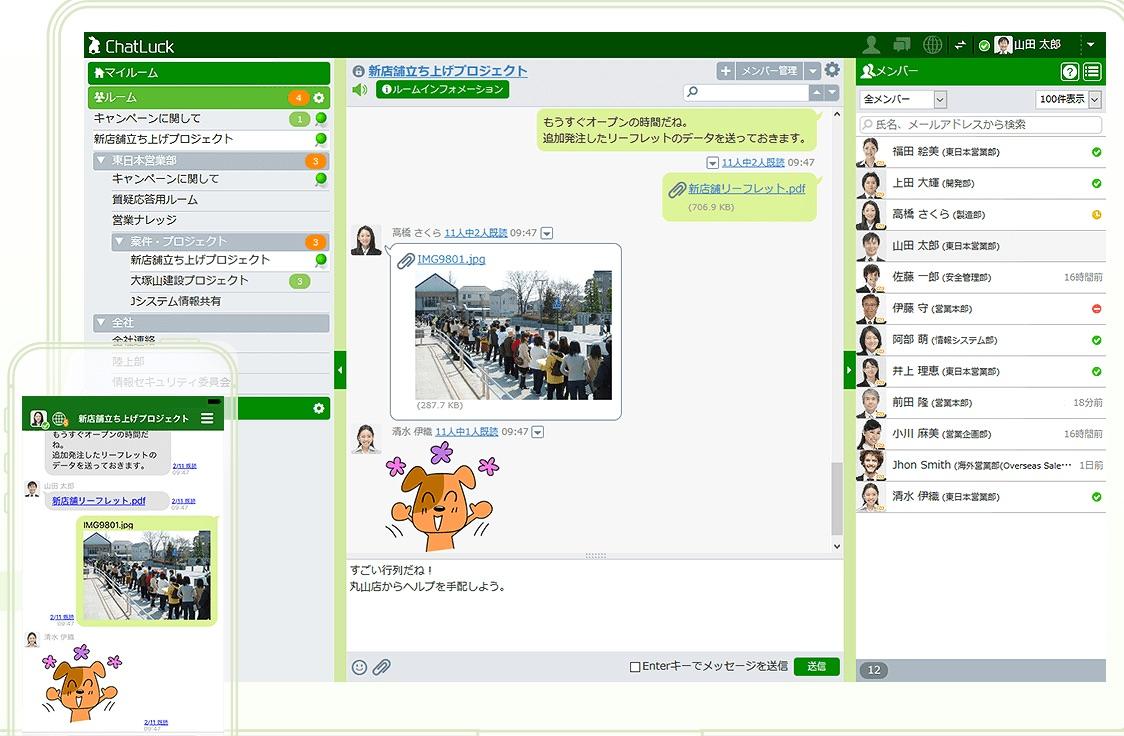 ビジネスチャット_ChatLuck(チャットラック_公式サイト)