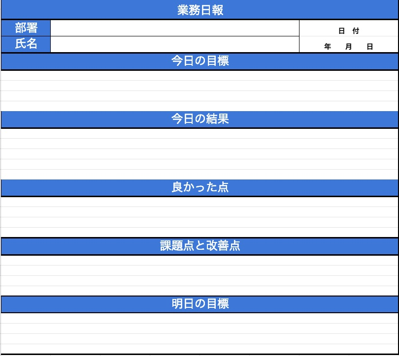 業務日報テンプレート_Google_スプレッドシート