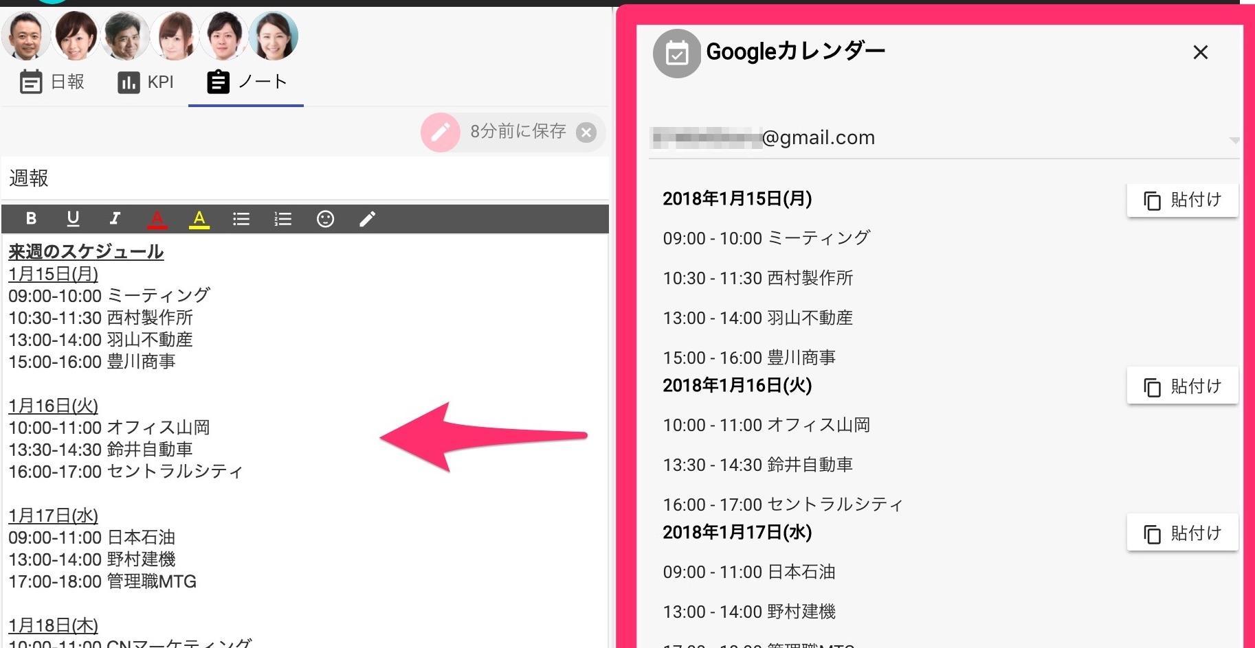 gambaのGoogleカレンダー連携