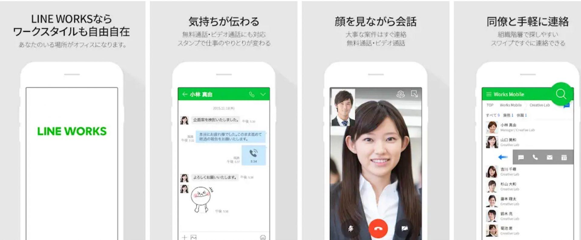 LINE WORKSアプリ