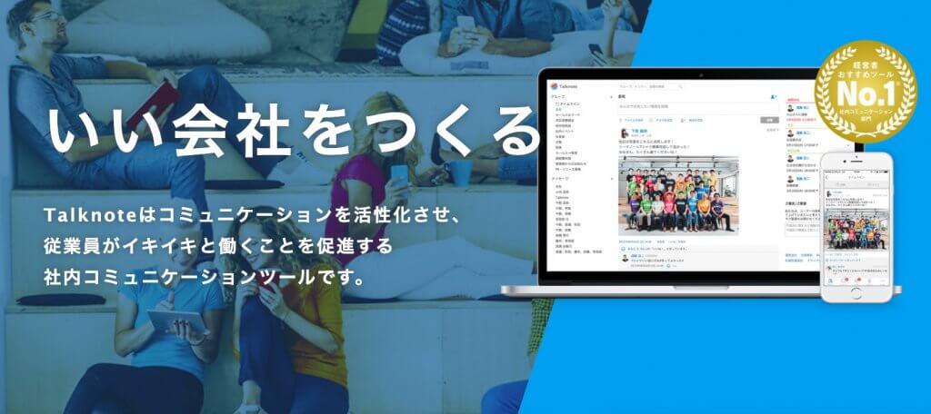 Talknoteの画像