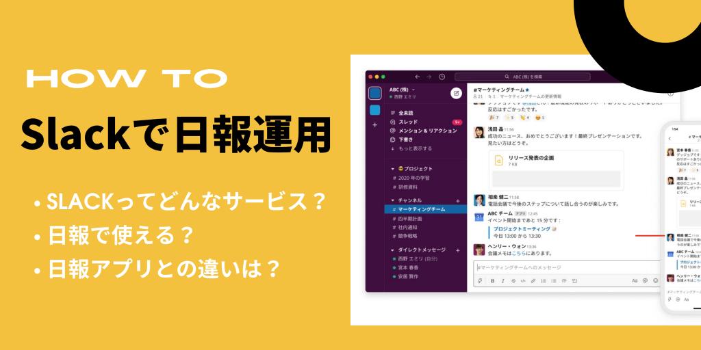 日報アプリgamba!の画像