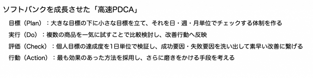 ソフトバンクを成長させた「高速PDcA」