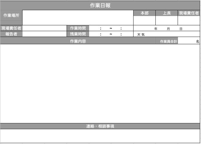 工事日報テンプレート(現場単位)