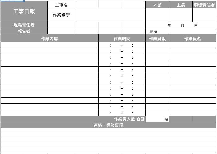 工事日報テンプレート(時間管理あり)