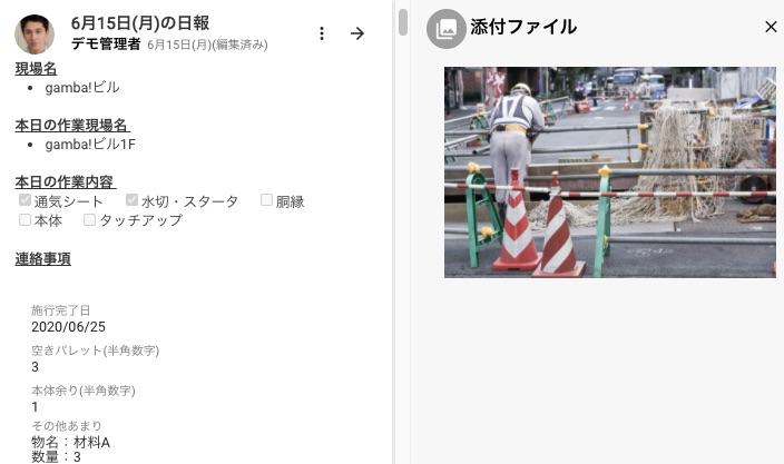 工事日報アプリ