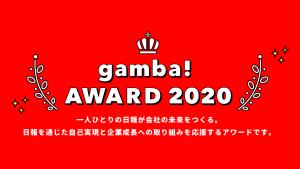 【11/13】gamba!AWARD 2020