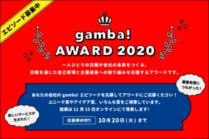 [締め切り延長!] 11/13 gamba!AWARD 2020 開催~エピソード絶賛募集中!~