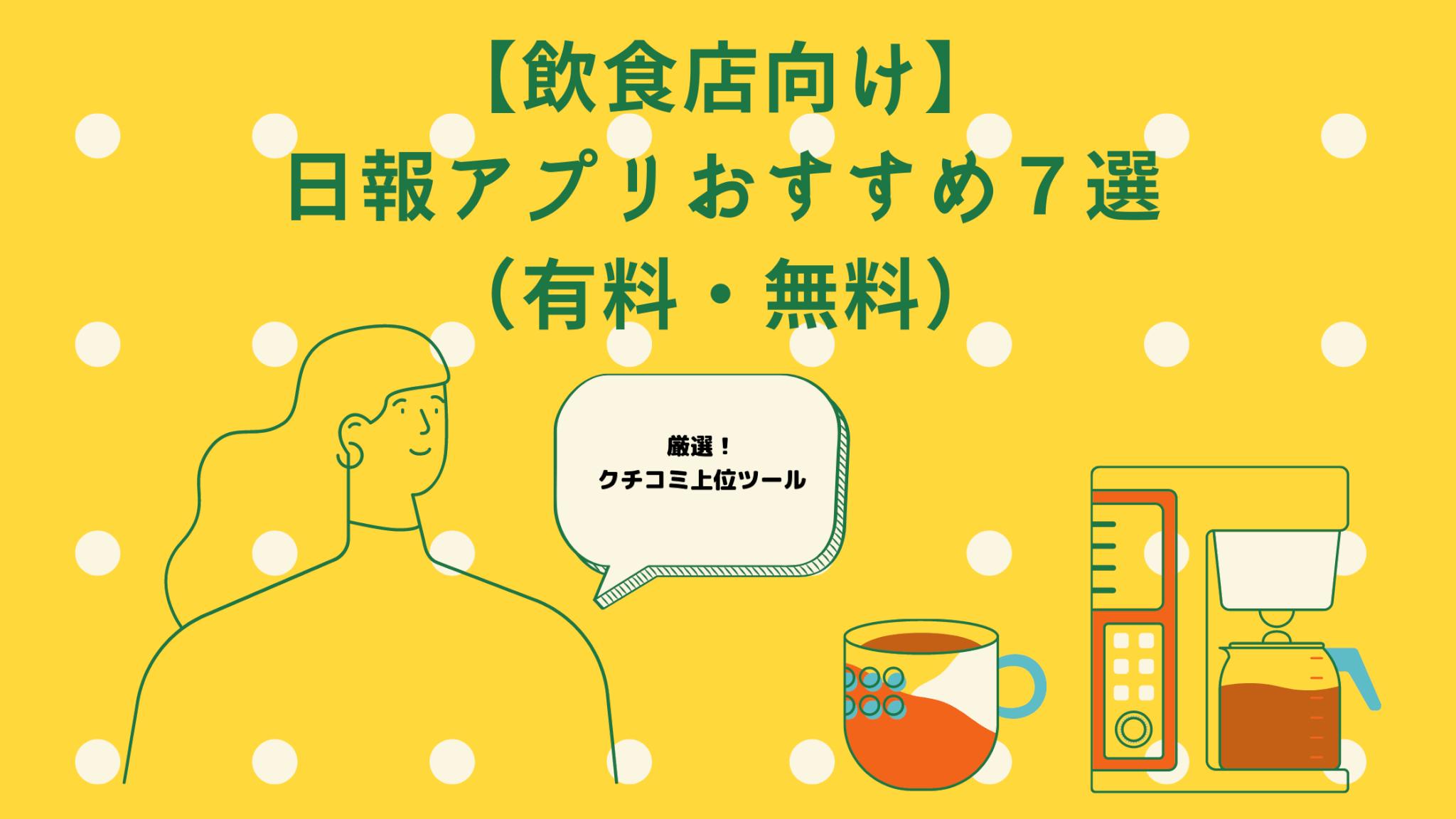 日報共有アプリgamba