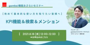 【8/18(木)12:00〜】gamba!をより楽しく!機能おさらいセミナーのお知らせ( KPI機能&検索&レスポンス編)