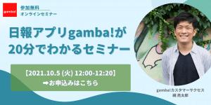 【10/05(火) 12:00~】日報アプリgamba!が20分で分かるセミナーのお知らせ
