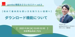 【9/28(火)12:00〜】gamba!をより楽しく!機能おさらいセミナーのお知らせ( ダウンロード編)